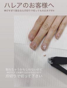 伸びすぎて困ったら、爪切りで切ってください